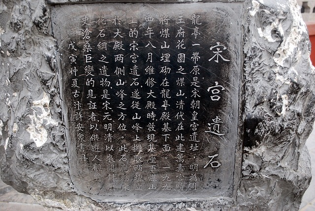 chinese characters on a stone